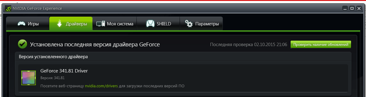 2015-10-02 21-11-16 NVIDIA GeForce Experience