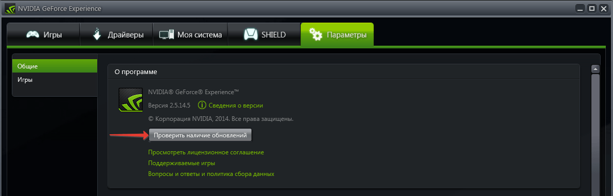 2015-10-04 08-27-41 NVIDIA GeForce Experience