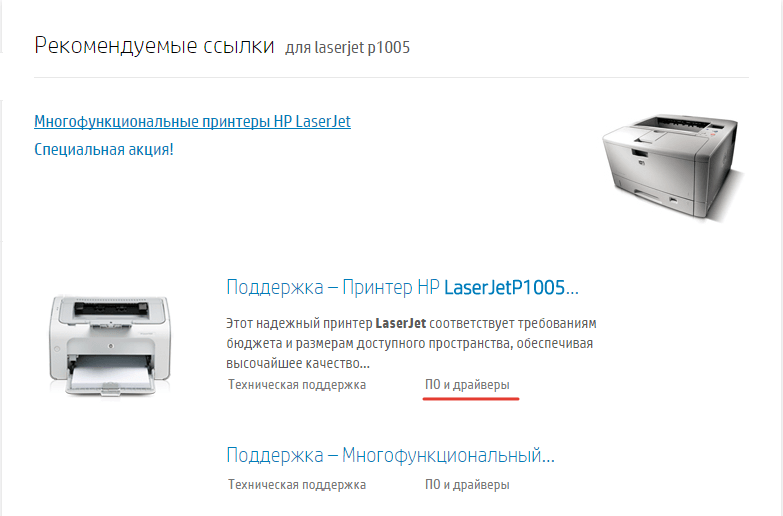 Драйвер для windows 7 hp laserjet p1005