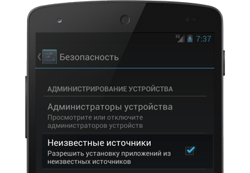 android_manual_install_step_1