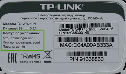 tp-link-default-access