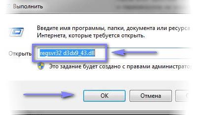 d3dx9_43.dll скачать