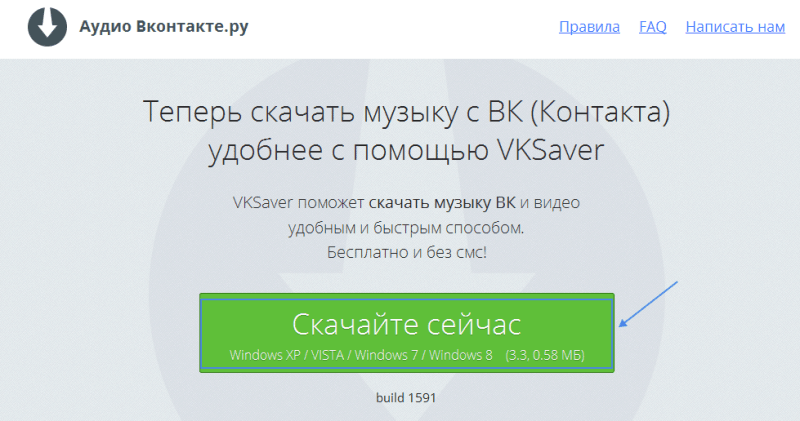 download-music-vkontakte-2