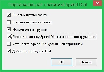 speed-dial-dlya-firefox-5