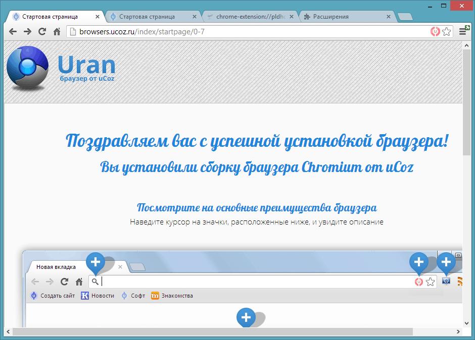 Скачать Uran браузер бесплатно