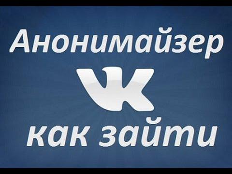Анонимайзер ВКонтакте