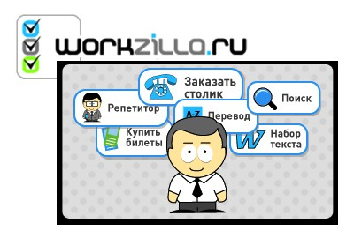 Workzilla