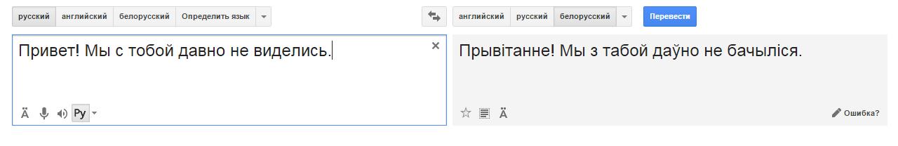 РУССКО БЕЛОРУССКИЙ ПЕРЕВОДЧИК СКАЧАТЬ БЕСПЛАТНО