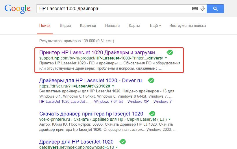 Скачать принтер Laserjet 1020