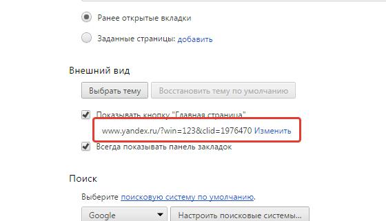 При запуске браузера открывается неизвестный сайт - как убрать