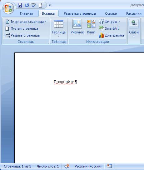 Как поставить знак ударения в Microsoft Word
