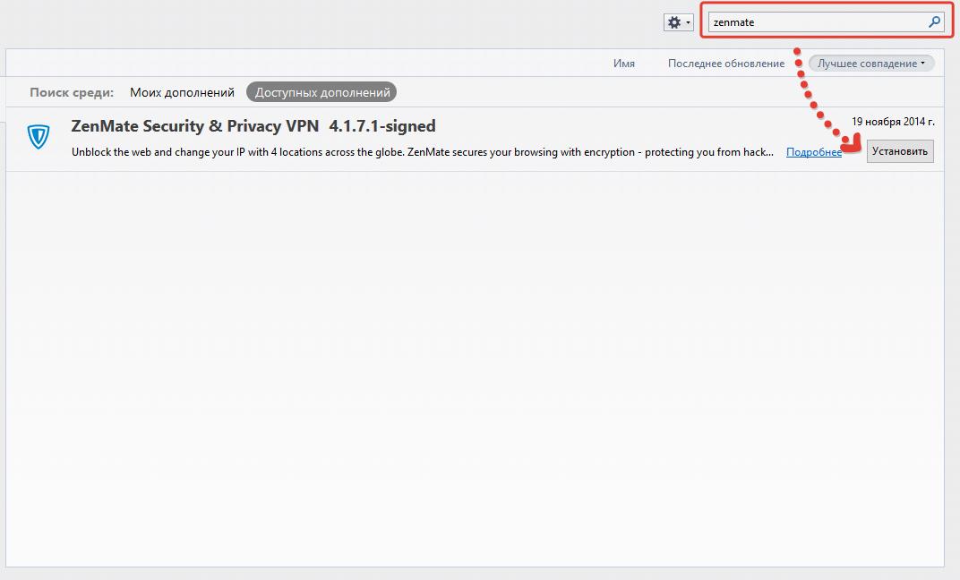 Zenmate для Firefox
