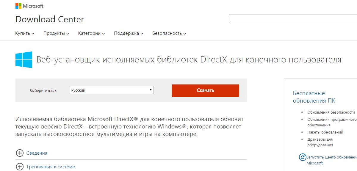 x3daudio1_7.dll скачать бесплатно