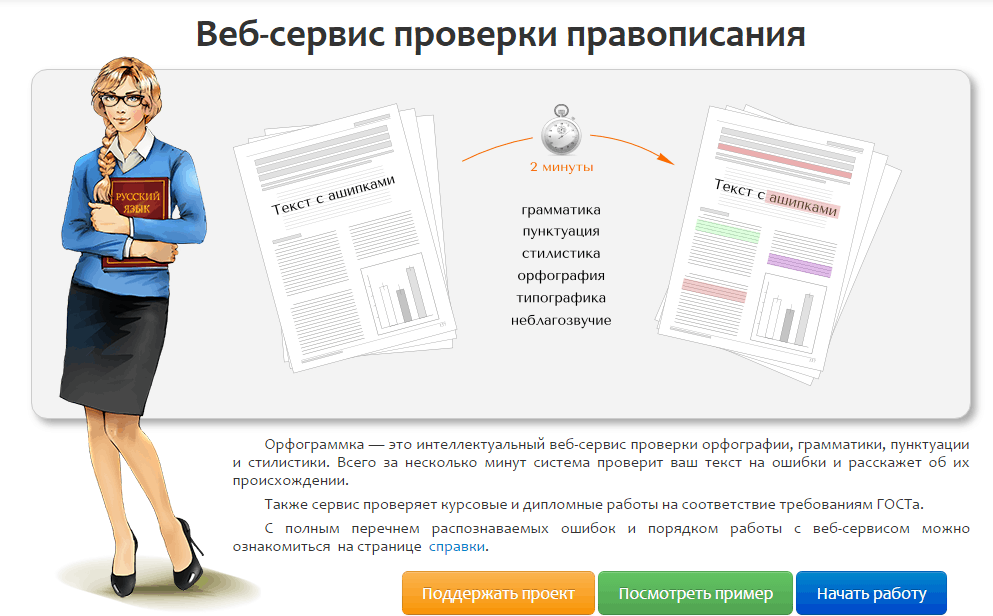 Онлайн-проверка-орфографии