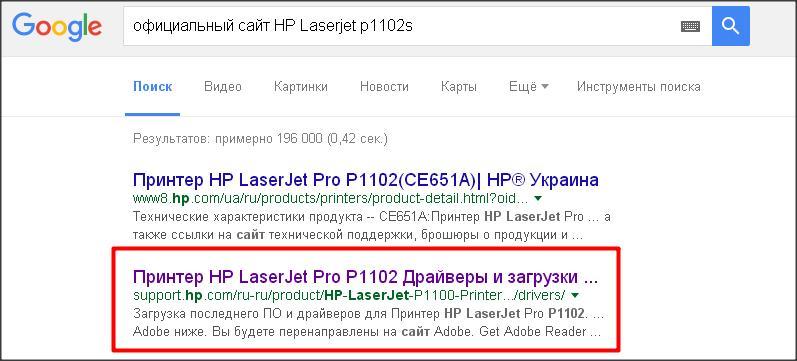 Драйвер на HP Laserjet p1102s