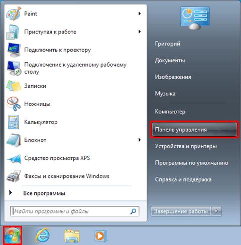 Как активировать Microsoft Office 2010