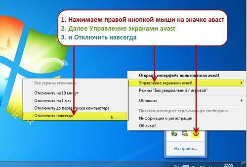 Как правильно отключить Avast