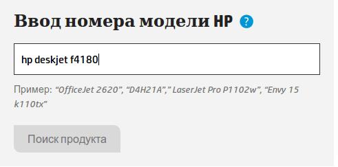 Драйвер для HP DeskJet F4180 в Windows 10