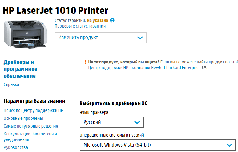 Драйвер HP 1010 Windows 10