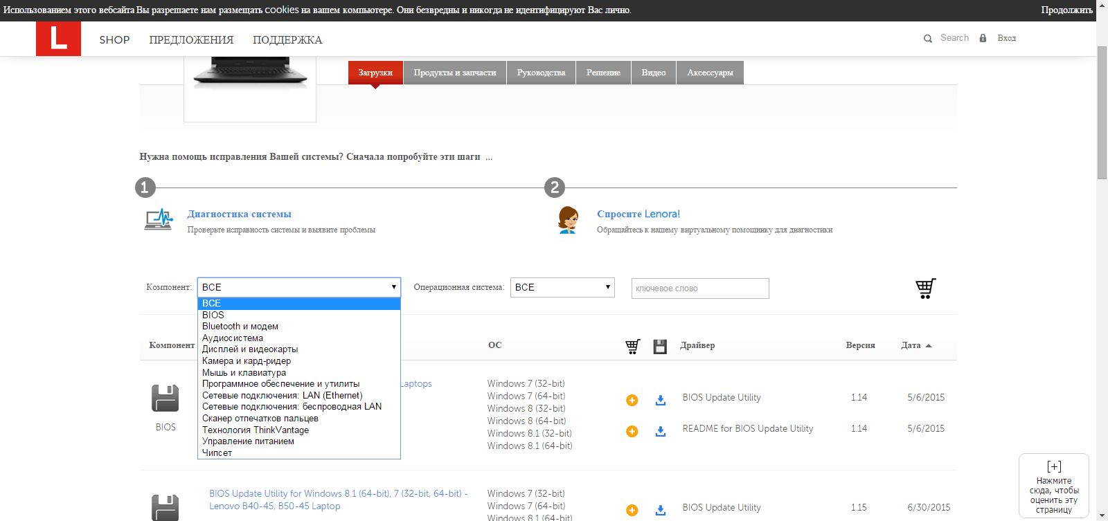 Официальный сайт леново скачать драйвера b50