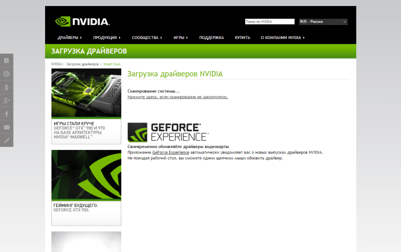 Драйвер для NVIDIA GeForce 9600 GT