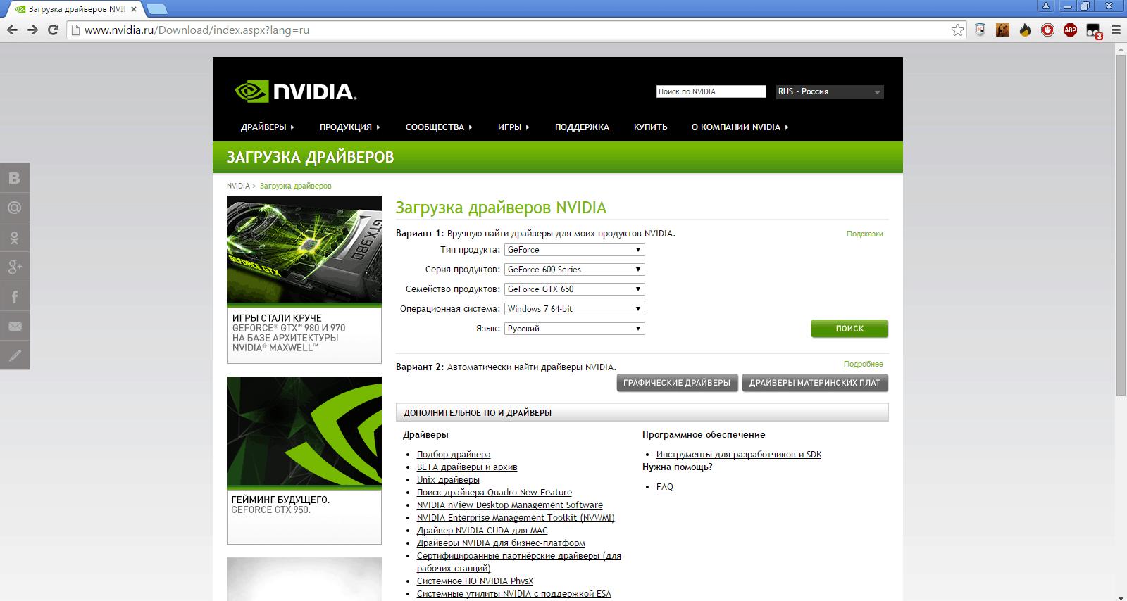 Драйвер для NVidia GTX 650