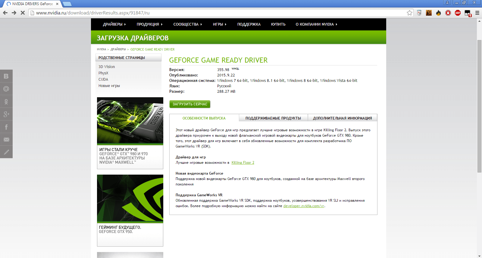 Скачать последние драйвера nvidia для windows 8