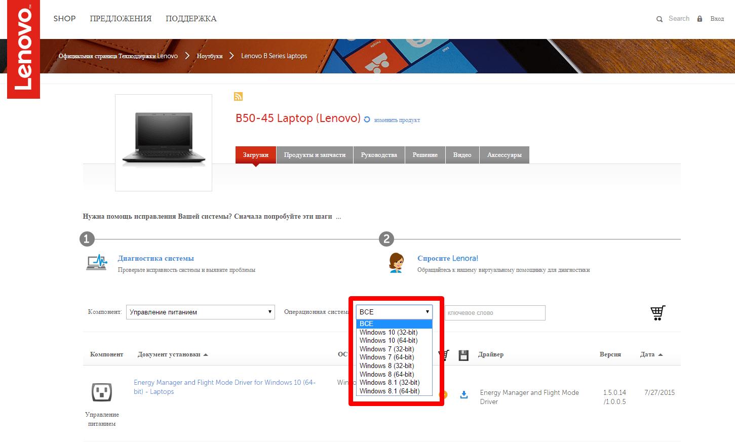 Драйверы на ноутбук Lenovo B50-45