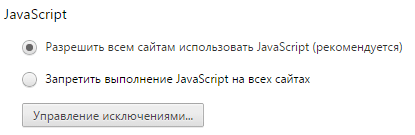 JavaScript в браузере Google Chrome