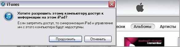 ipad отключен подключитесь к itunes