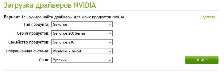 драйвера для GeForce 210 на Windows 7