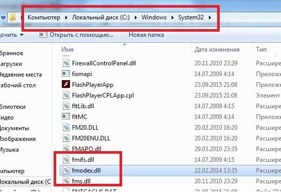 Fmodex для windows 7