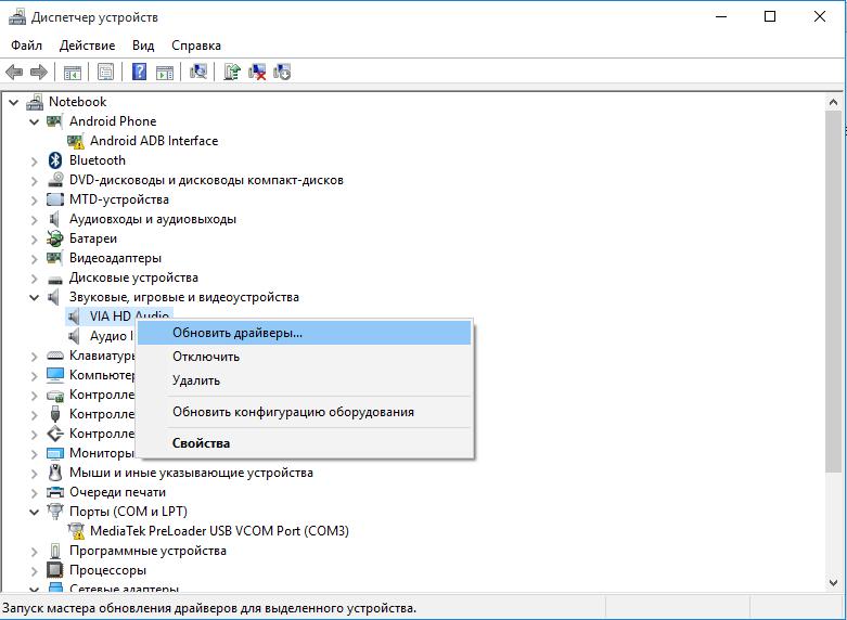 Звуковые драйверы для Windows XP