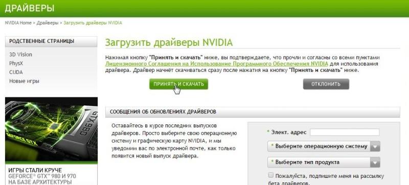 Драйвер для видеокарты nVidia  GeForce GTX 550 Ti