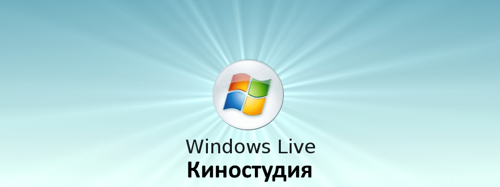 studio-windows-live1