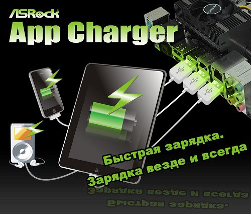 ASRock App Charger