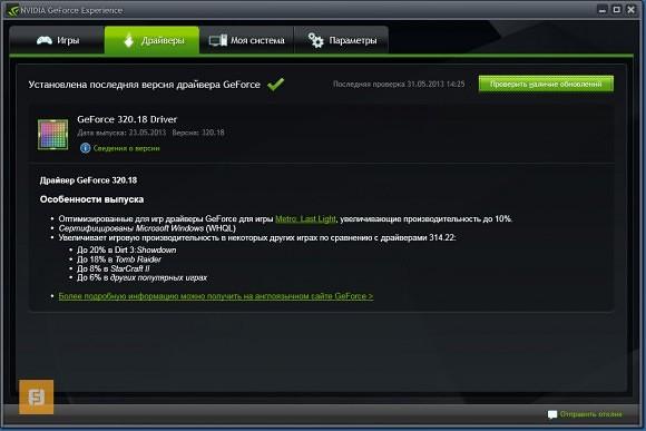 удалить драйвер Nvidia