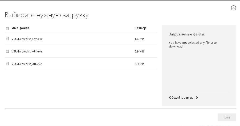 Файл msvcp110.dll отсутствует