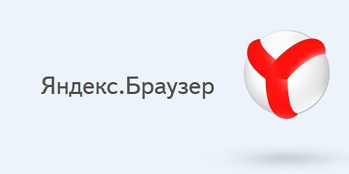 Всплывающие окна в Яндекс-браузере