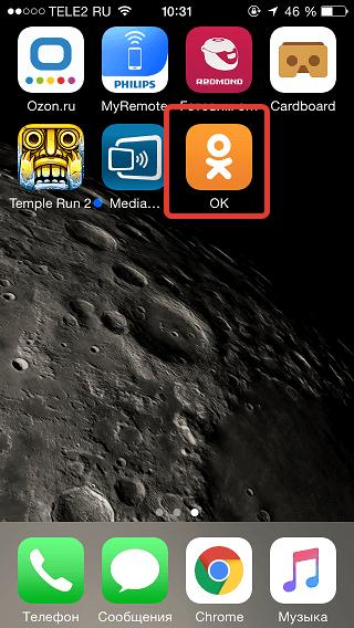 Скачать Одноклассники для Мобильного Philips