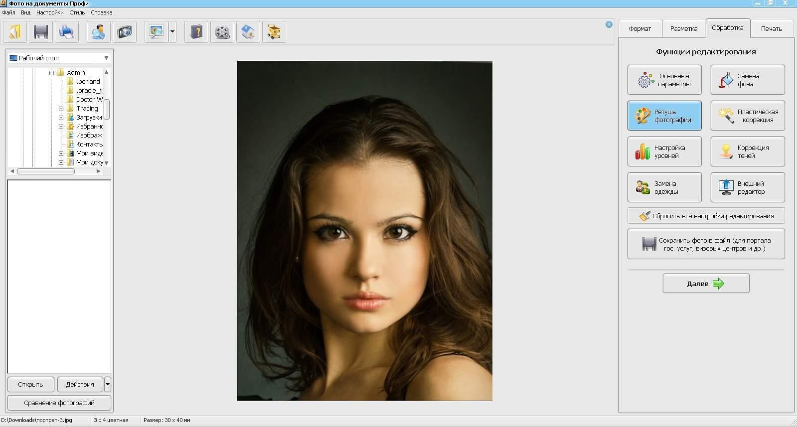 Как сделать фотографию рисунком чтобы распечатать