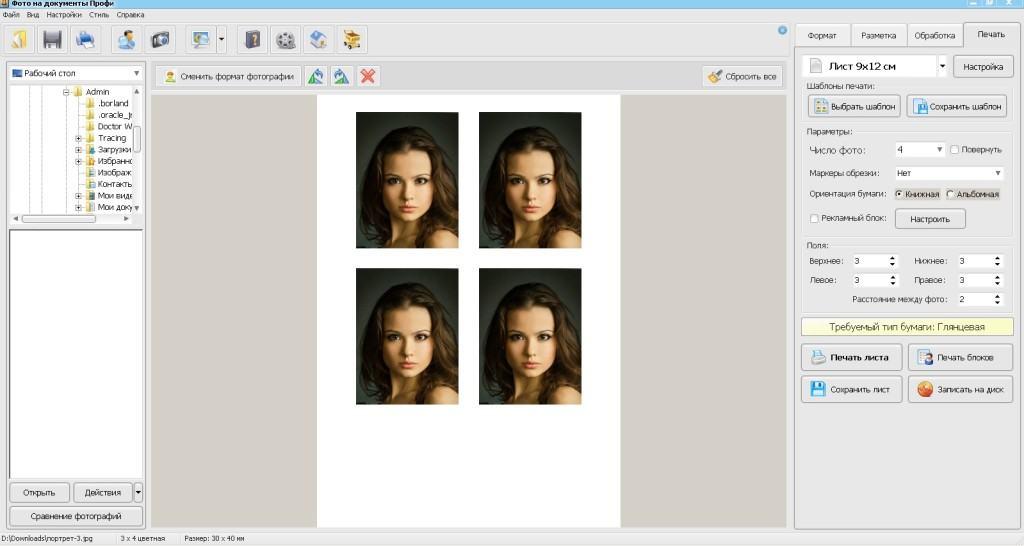 Как создать картинку и распечатать, день рождения