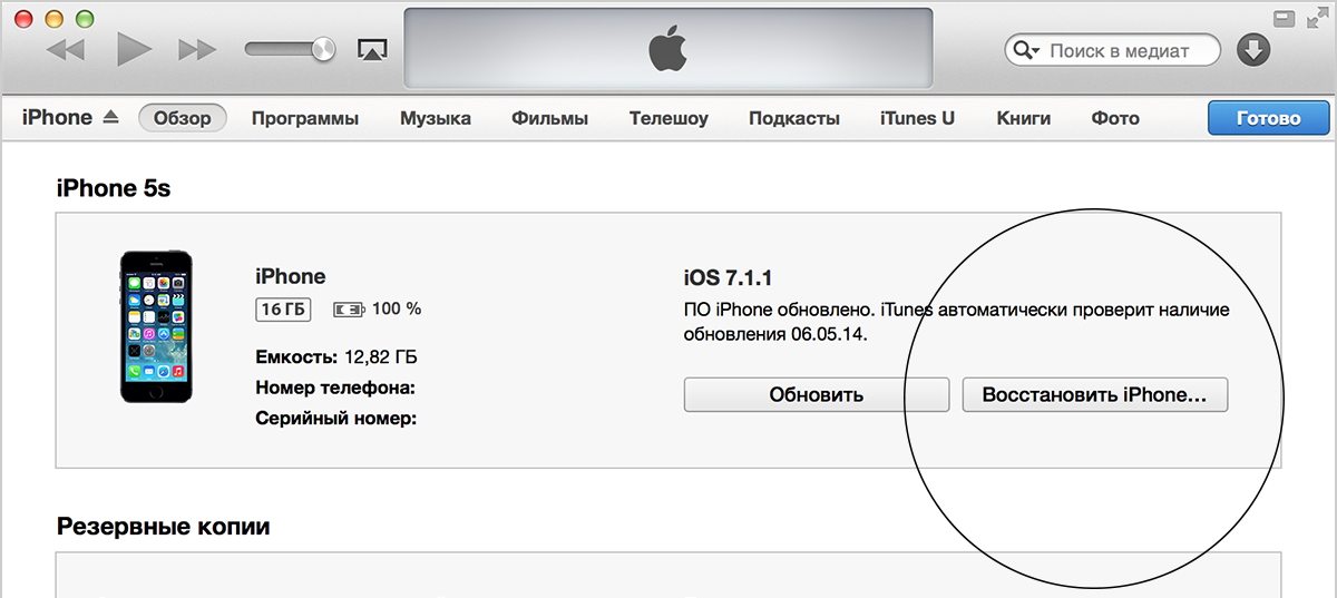 HT1212_02-itunes_11-device_summary_tab-002-ru