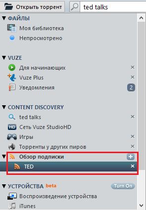 Подписка TED