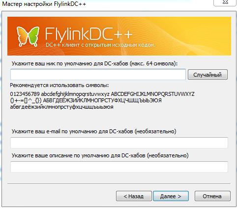 FlylinkDC скачать беcплатно