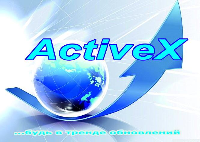 Технология ActiveX