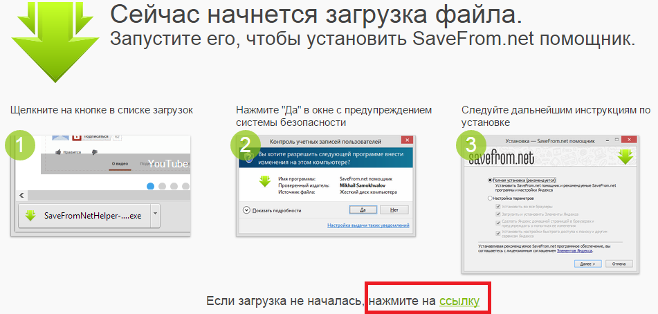 savefrom-net-dlya-google-chrome