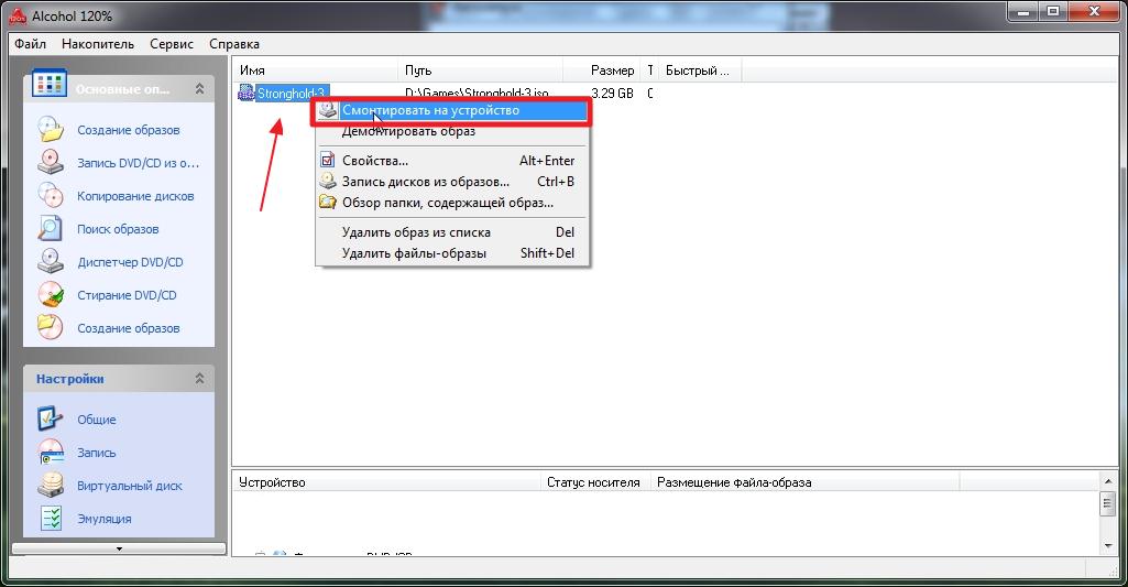 Открыть NRG файл при помощи Alcohol 120