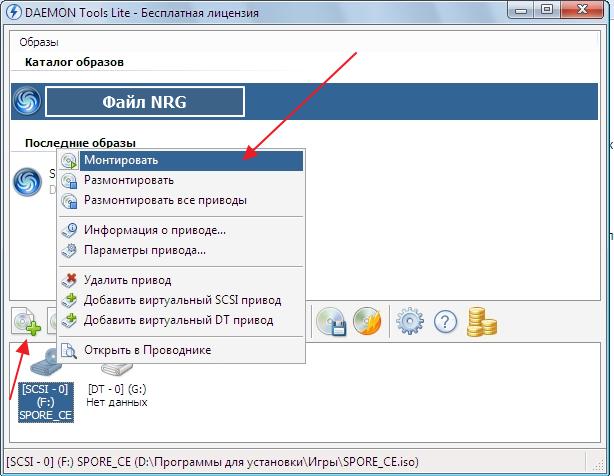 Открыть NRG файл при помощи Daemon Tools