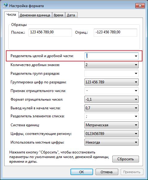 Настройка десятичного разделителя при ошибке 0х80070057